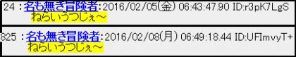 ねらいうつじぇ~02
