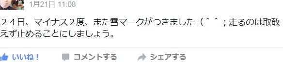HARUさんコメント