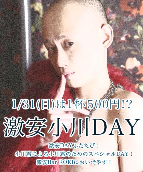 小川DAY3