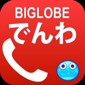 BIGLOBE_DENWA_ICON.png