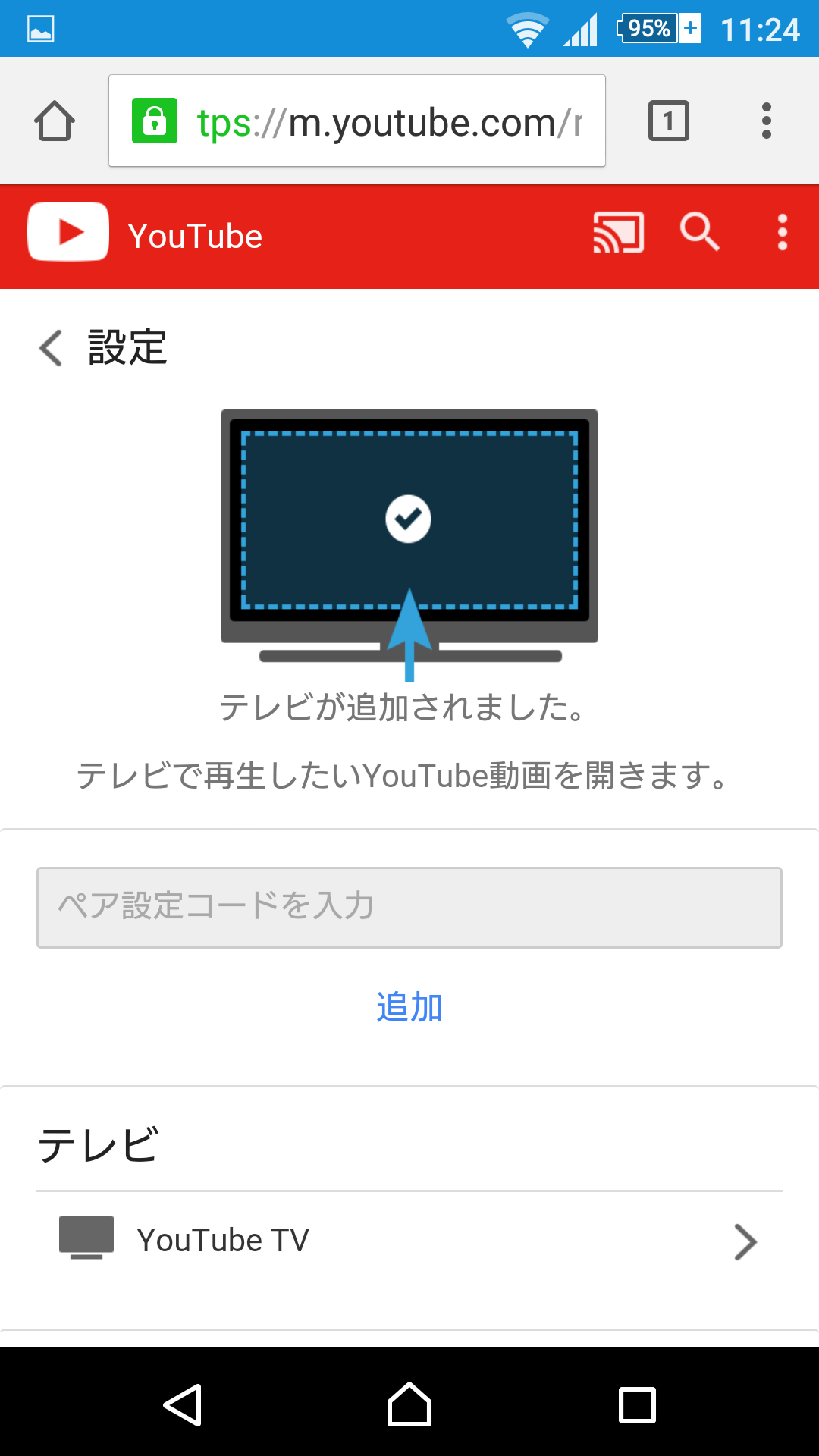 Screenshot_2015-12-23-11-24-27.png