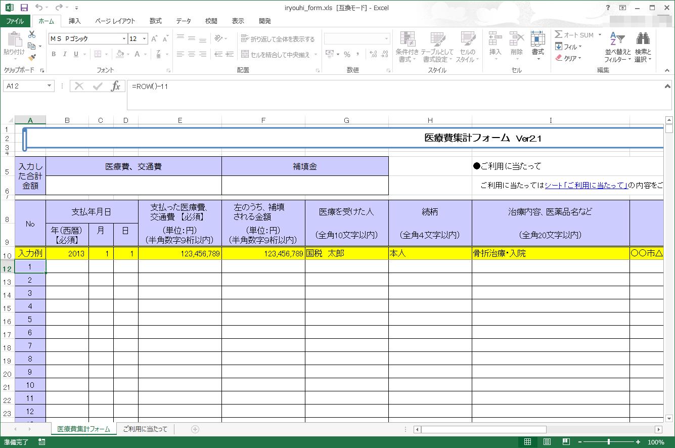 iryohi_shukei_form.png