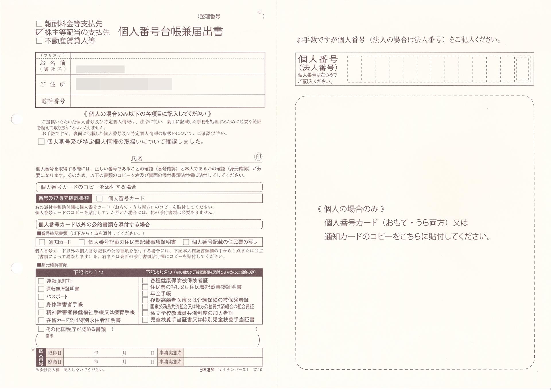 kabuhaito_mynumber_app.jpg