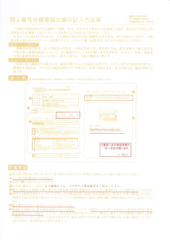 kabuhaito_mynumber_note.jpg