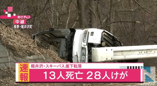 karuizawa_bus_accident.jpg