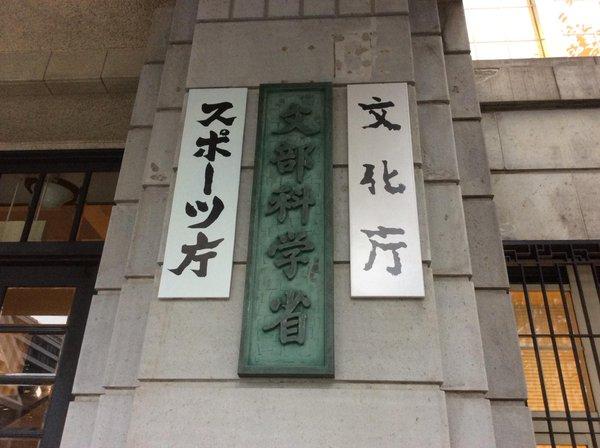 monkashou_bunkacho.jpg