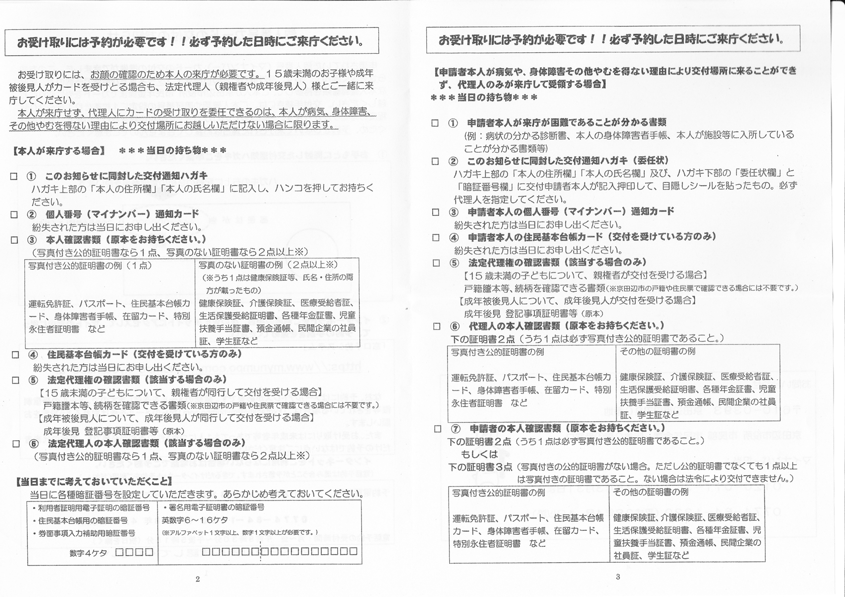 mynumbercard_oshirase2m.jpg