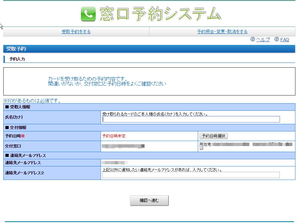 mynumbercard_yoyaku2m.png