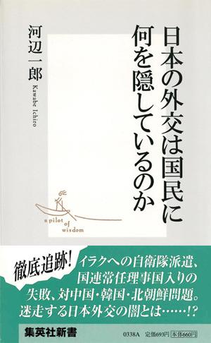 nihonnogaikouha_kawabe.jpg