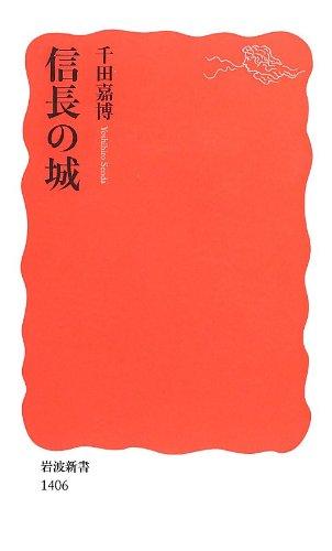 nobunaganoshiro.jpg