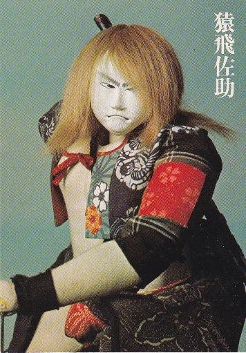 sarutobi_NHK_ningyogeki.jpg