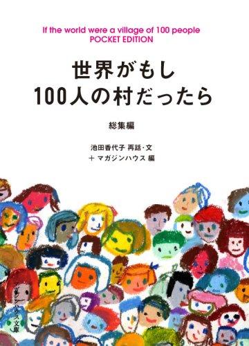 sekaiga100ninnomura.jpg