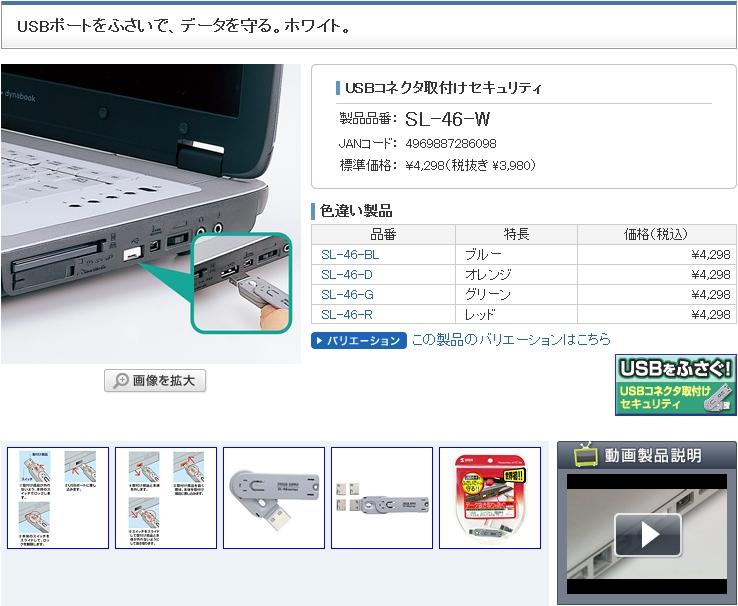 usbsecurity_sanwa.jpg