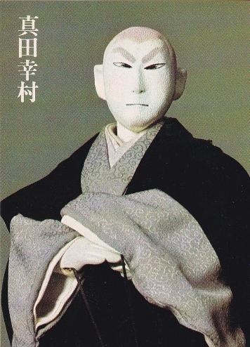 yukimura_NHK_ningyogeki.jpg
