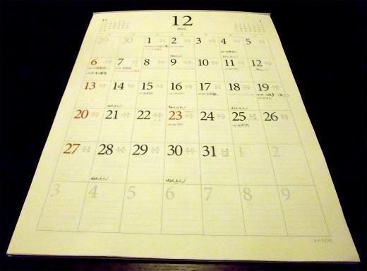 s-765-1カレンダー