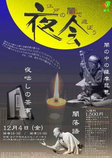 s-766-1夜会ポスター