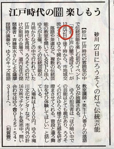 s-766-3新聞記事