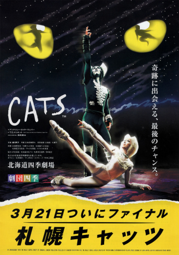 s-770-1CATSポスター