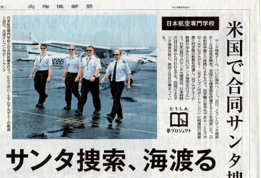 s-774-7サンタ捜索チーム