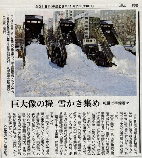 s-780-3新聞記事