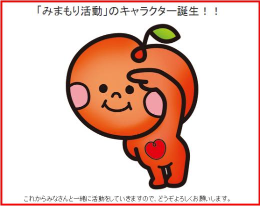 s-786-7みまもりんご