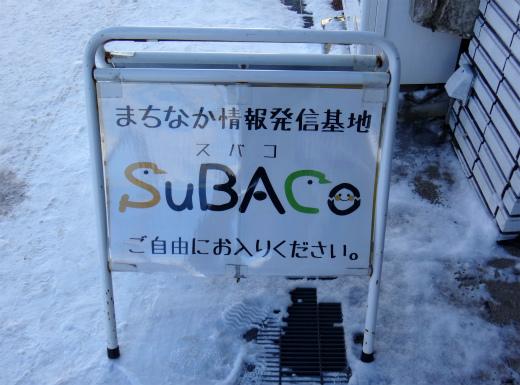 s-787-3SuBACo(すばこ)2