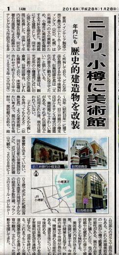 s-788-5ニトリ小樽に美術館