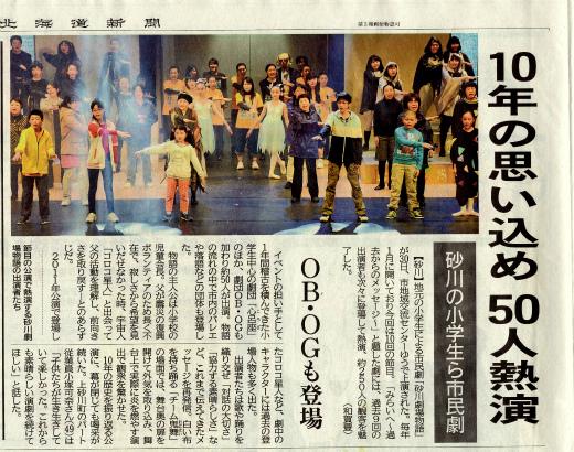 s-791-2市民劇新聞記事
