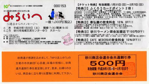 s-791-5お得券