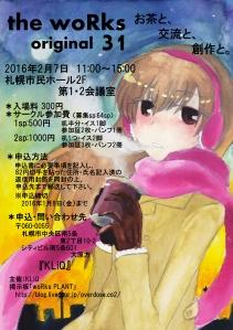ポスター宣伝用(縮小)