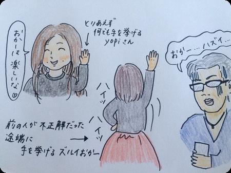 ハズイおかー②