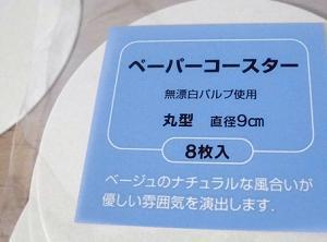 rw_160130_紙製コースター