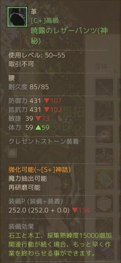 160216暁露3