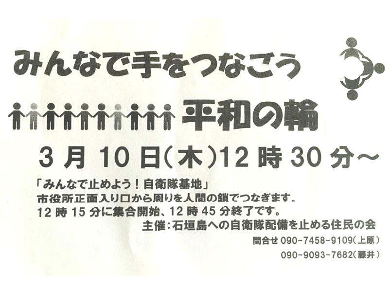 0310heiwanowa.jpg