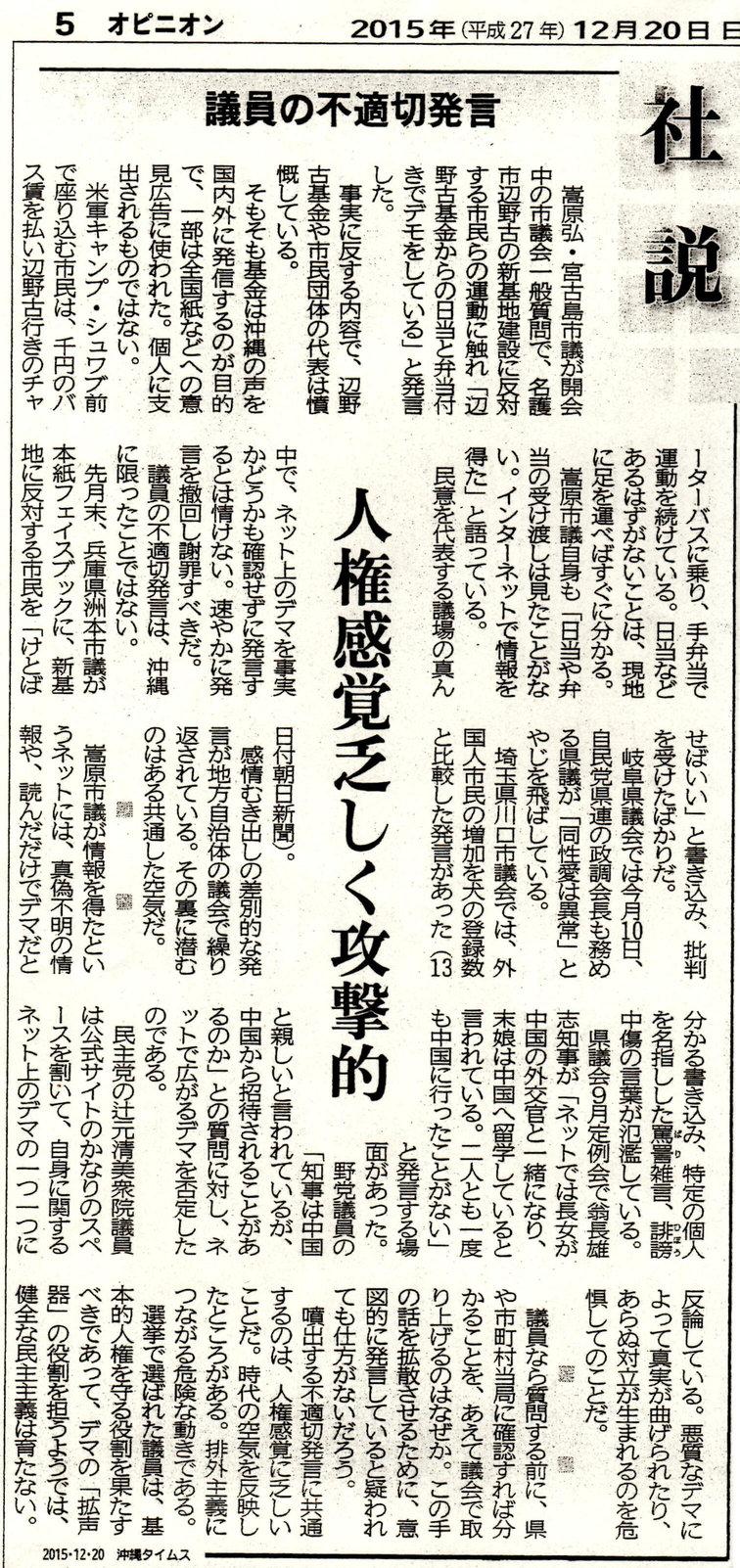 沖縄タイムス2015 1220