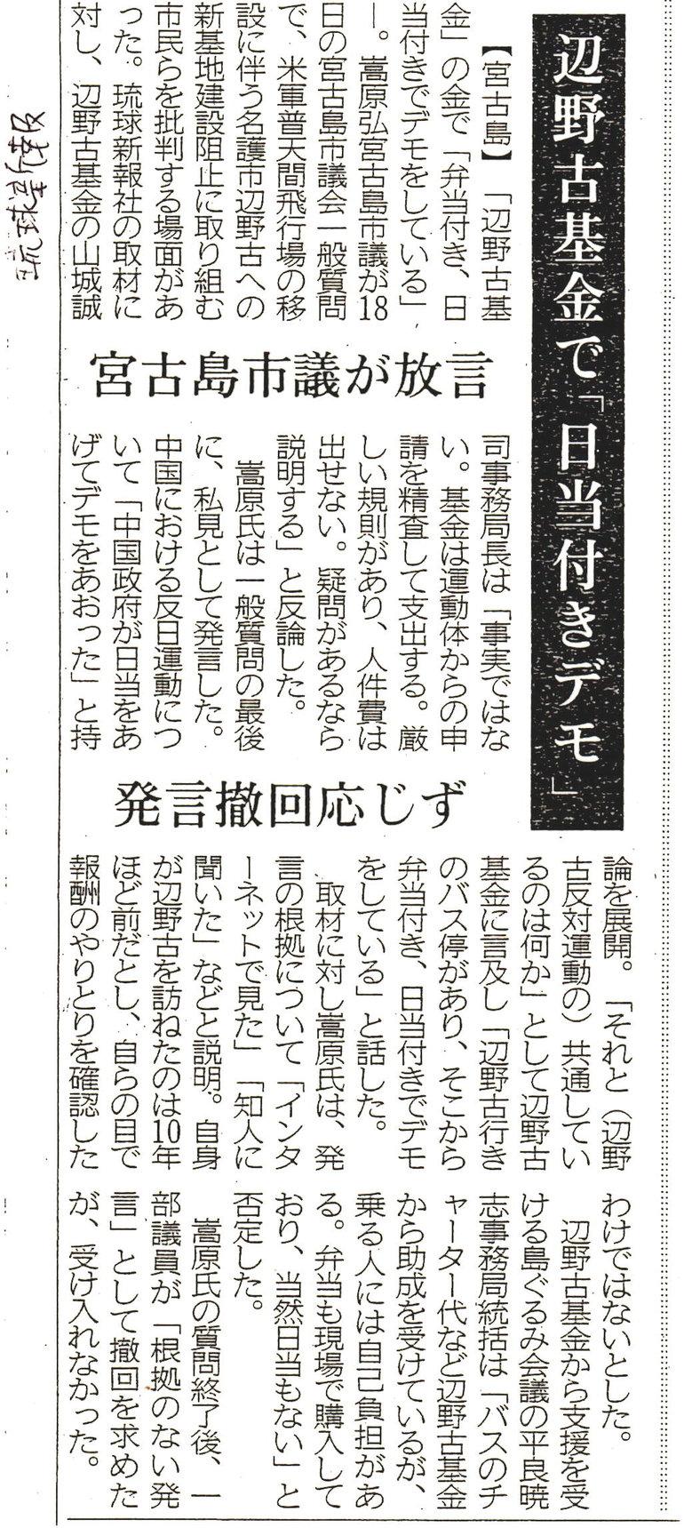 琉球新報2015 1219