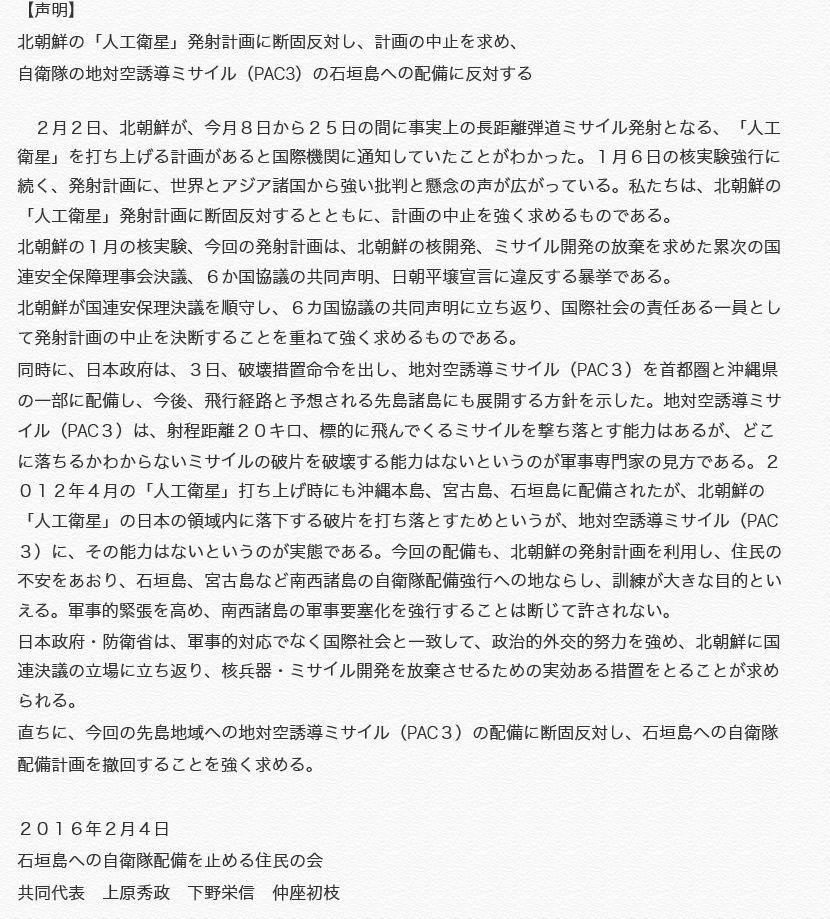 石垣島住民の会声明