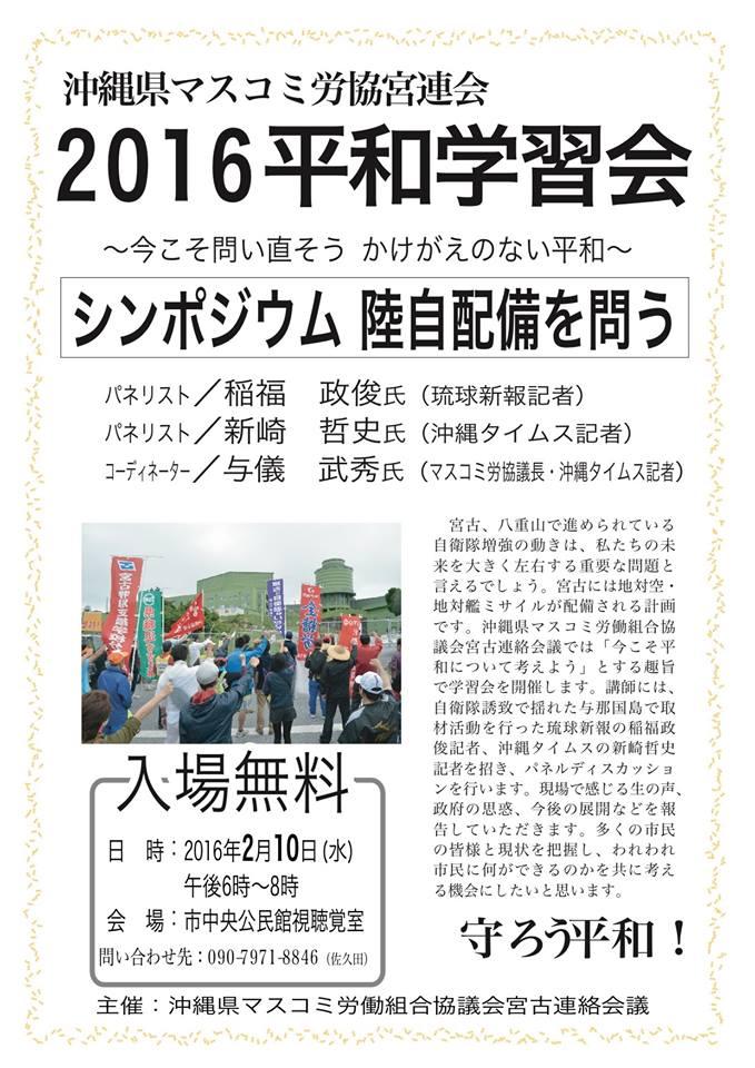 2月10日 沖縄県マスコミ労協宮連会 2016 平和学習会チラシ