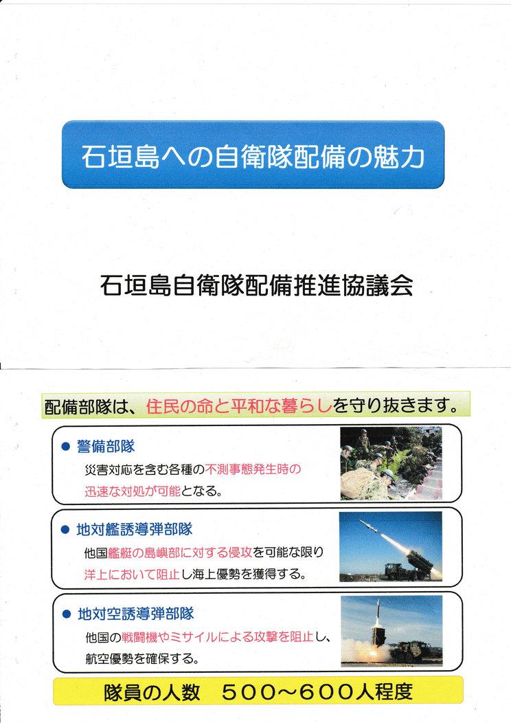 suishin石垣島への自衛隊配備の魅力0001[1]