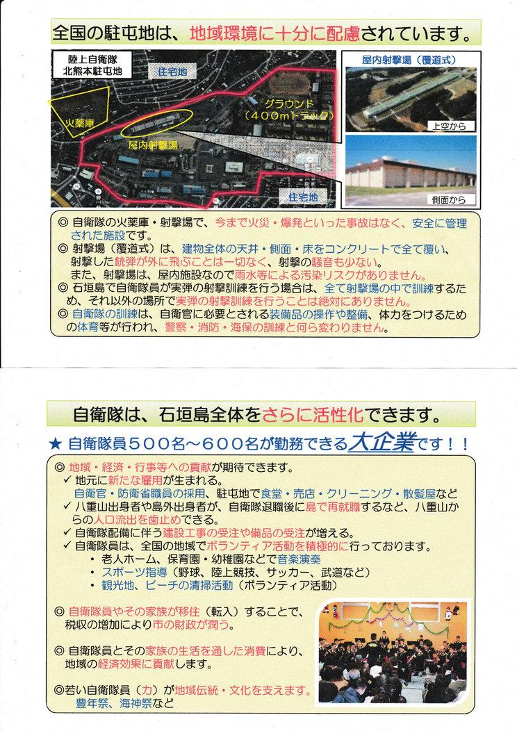 suishin石垣島への自衛隊配備の魅力0004[1]