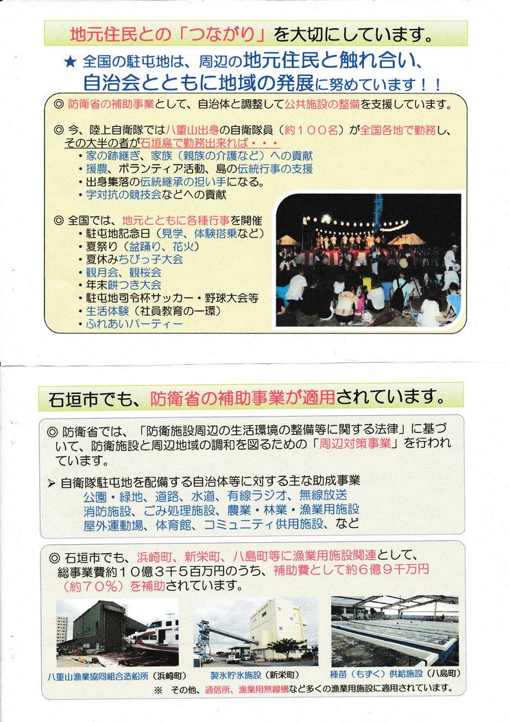 suishin石垣島への自衛隊配備の魅力0005[1]