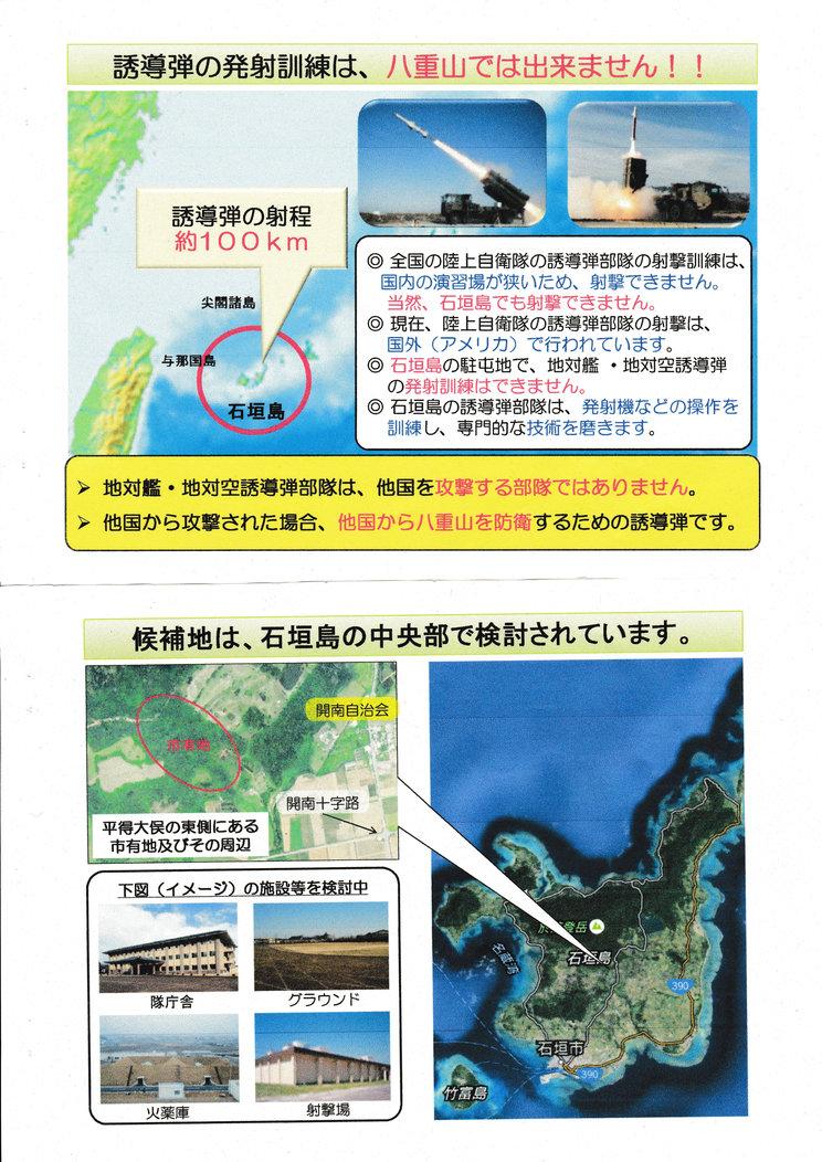 suishin石垣島への自衛隊配備の魅力0003[1]