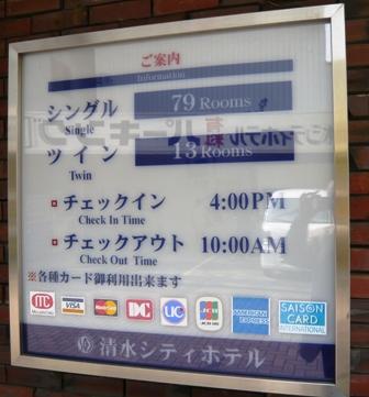 カプリコーン:清水シティホテル