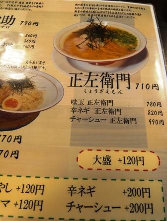 麺神:メニュー1