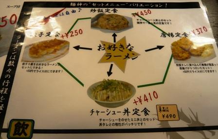 麺神:メニュー2