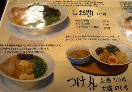 麺神:メニュー3