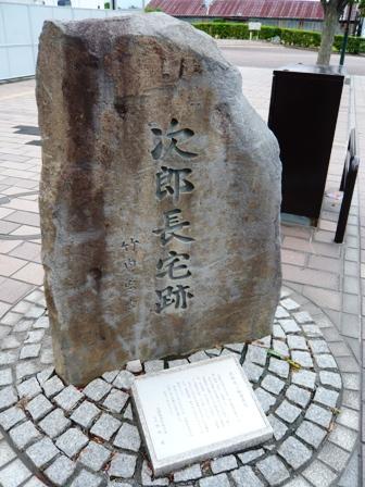次郎長宅跡石碑
