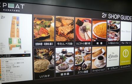 スワン食堂:名鉄金山駅2F2