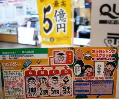 インスタントくじ:5千円当たり