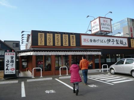 伊予製麺:外観3
